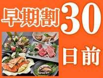 ■早期割■30日前に予約されると【お一人様が最大3,240円OFF】夕食は6大味覚・織姫