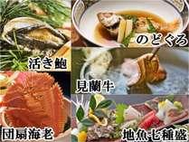 ■5大美味会席■地魚七種盛・萩ブランド見蘭牛・活き鮑・のどぐろ・団扇海老(イメージ)