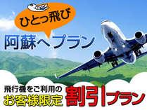 【飛行機ご利用のお客様限定☆スタンダートプランが2,000円引!】阿蘇へひとっ飛びプラン
