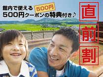 【5月限定☆新緑の季節スペシャルプラン】直前割☆館内で使える500円クーポンの特典付き♪