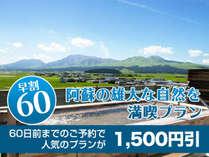 早割60☆ 【スタンダード】阿蘇の雄大な自然を満喫プランが1,500円引!