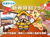 【社長からの新春特別プラン】阿蘇で初温泉♪美味しい料理と温泉を満喫♪
