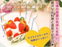 【サプライズ!】日頃の感謝の気持ちを形に☆記念日プラン