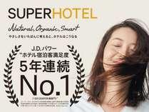 スーパーホテルはおかげさまで、JDパワー5年連続受賞致しました☆