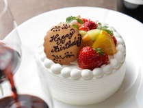 誕生日や様々な記念日にケーキの手配を承ります。5日前までにご用命ください。
