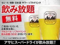 夕食飲み放題の生ビールがアサヒスーパードライをご用意しております!