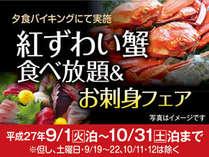 【期間限定】紅ずわい蟹&お刺身フェア♪