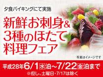 【6月・7月】☆お刺身☆★ホタテ料理★フェア!