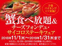11月から1月料理フェア蟹&チーズフォンデュ・サイコロステーキ