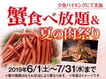 カニ食べ放題&夏の肉祭り