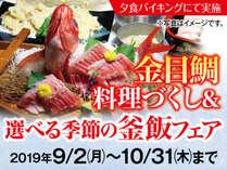 季節の料理フェア開催!静岡名産の海の幸をお楽しみください