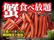 12~1月限定開催!! カニ食べ放題(12/28~1/4を除く)