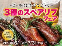 7月料理フェア~ビールに合わせてどうぞ~3種のスペアリブ+1種「スペアリブの柔らか煮~こってり醤油味~」