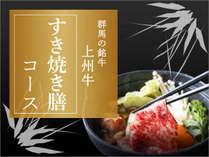 ●【スタンダード】●【上州牛すき焼き膳コース】●お布団敷き体験付●貸切家族風呂●スマートボール●卓球