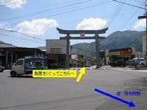 (1)由布院駅を背に100m過ぎると五差路の中に鳥居があるところをくぐります