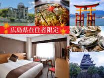 広島県在住のお客様限定の特別プランでございます。