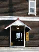 箱館元町の宿 饗場
