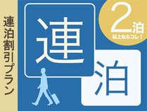 お得に連泊プラン【出張と旅をサポート】2014年12月客室リニューアル完了!