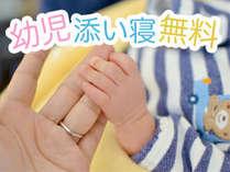 ファミリープラン☆添い寝小学生以下無料♪【ツイン】2014年12月客室リニューアル完了!