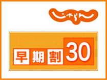 【早期割30】朝食付☆カップルLOVEプラン♪セミダブルルーム☆じゃらん限定30日前までがお得♪