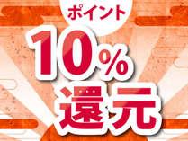 ポイント10%
