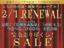 【3月限定】源泉リニューアル記念SALE☆ワンドリンク特典付5,850円~!!
