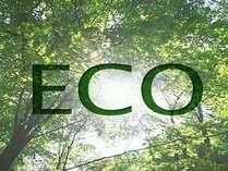 ECOプランで地球にやさしく・・・