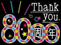 【創業80周年記念】感謝の気持ちを込めて!1日15室限定★大特価8,000円!1泊2食ビュッフェ宿泊プラン