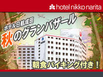 ホテルブッフェが付いてこの価格!ホテル日航成田のグランバザール
