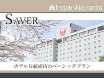 最もシンプルな宿泊プランで、滞在費をセーブ!,千葉県,ホテル日航成田