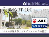 1泊につきJMB400マイルを積算!,千葉県,ホテル日航成田