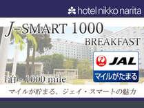 1泊につきJMB1000マイルを積算+朝食付き!,千葉県,ホテル日航成田
