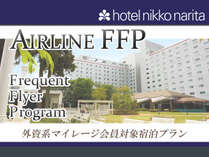 外資系エアラインのマイレージ積算プランはこちら!,千葉県,ホテル日航成田