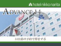 14日前までの早期予約プランです,千葉県,ホテル日航成田