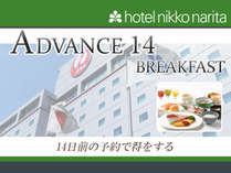 【ADVANCE 14 BREAKFAST】 ご宿泊日14日以上前の朝食付き予約/早期割引