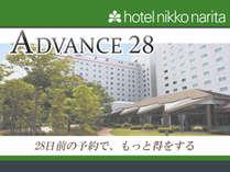 28日前までの早期予約プランで、より安く!,千葉県,ホテル日航成田