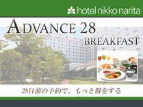28日前までの早期予約プラン(朝食付き)で、より安く!,千葉県,ホテル日航成田