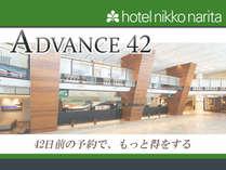 42日前までの早期予約プランで、もっと安く!,千葉県,ホテル日航成田