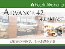 42日前までの早期予約プラン(朝食付き)で、もっと安く!,千葉県,ホテル日航成田