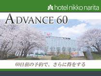 ご宿泊の2ヶ月以上前の予約なら更に安く!!,千葉県,ホテル日航成田