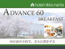 ご宿泊の2ヶ月以上前の予約なら更に安く!!(朝食付き),千葉県,ホテル日航成田