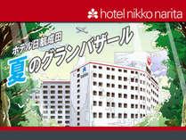 ホテルブッフェが付いてこの価格!ホテル日航成田のグランバザール,千葉県,ホテル日航成田