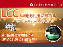 LCC早朝フライトに最適な格安プラン!,千葉県,ホテル日航成田
