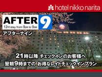 21時以降のチェックインなら断然オトクな「アフターナイン」!,千葉県,ホテル日航成田
