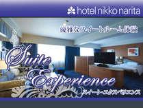 【スイートルーム】という優雅な空間を体験 ※イメージ写真は【禁煙】ツインタイプです,千葉県,ホテル日航成田