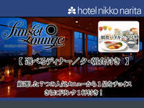 厳選したメニューはおすすめの品ばかり!人気の朝食バイキング付き!,千葉県,ホテル日航成田