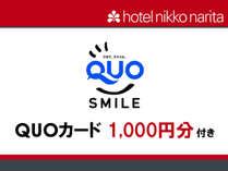 コンビニなどで便利に使えるQUOカード1000円分付き!,千葉県,ホテル日航成田