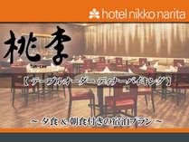 「お好きなメニューを好きなだけ♪」夕・朝食付き宿泊プラン,千葉県,ホテル日航成田