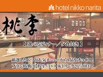 厳選された6種類の人気メニューから1品+餃子3ヶ付き!,千葉県,ホテル日航成田