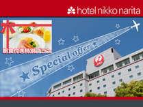 【Special Offer】ご朝食付きのお得な特別プラン(セットメニュー)